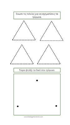 Φύλλα εργασίας για το σχήμα του τριγώνου και της πυραμίδας. - Kindergarten Stories Color Shapes, Preschool, Xmas, Chart, Kid Garden, Christmas, Navidad, Kindergarten, Noel