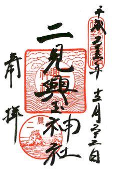 【二見興玉神社】平成25年12月22 2013/12/22