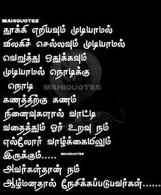350 Best Tamil Quotes Images In 2020 Quotes Photo Album Quote Life Quotes