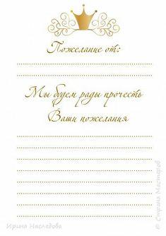 Книги пожеланий на свадьбу своими руками шаблоны 23
