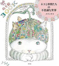 ぬり絵BOOK ネコと仲間たちの不思議な世界   クラミ サヨ http://www.amazon.co.jp/dp/4777816370/ref=cm_sw_r_pi_dp_wou4wb1SHVH75