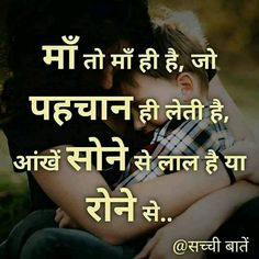 Niece Quotes, Love My Parents Quotes, Mom And Dad Quotes, Happy Mother Day Quotes, Mother Quotes, Love Quotes Poetry, Love Quotes In Hindi, Good Life Quotes, Heart Quotes