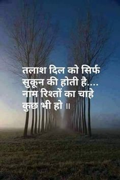 Embedded Hindi Quotes Images, Shyari Quotes, Hindi Words, Hindi Quotes On Life, Motivational Quotes In Hindi, Good Life Quotes, Quotable Quotes, Words Quotes, People Quotes