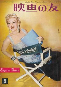 Marilyn Monroe on the cover of Japanese Magazine September 1955