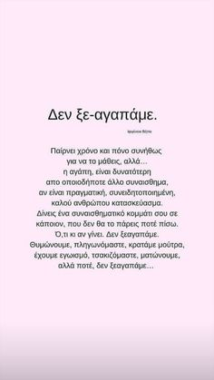 Love Quotes, Inspirational Quotes, Greek Quotes, Clever, Relationships, Love You, Felt, Peace, Motivation