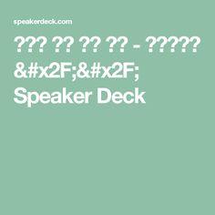 학생을 위한 직업 소개 - 프로그래머 // Speaker Deck