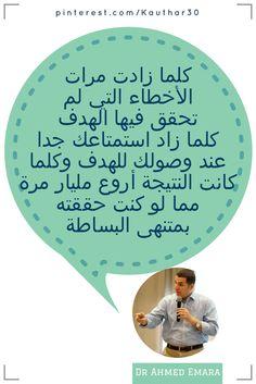 """استمتع بالفشل #أحمد_عمارة فقرة """"خليك إيجابي""""  برنامج  #يوميات   https://www.youtube.com/watch?v=jepHWOOtMyI&index=15&list=PLBNsYcC3CA8TLrfBHKmerRXBjIcsMaOHH"""