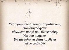 Φιλια.... Sun Quotes, Poetry Quotes, Quotes To Live By, Best Quotes, Love Quotes, Greek Words, The Words, Pillow Quotes, Husband Quotes
