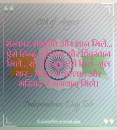 Independence Day Shayari Images Photo Free Download Happy Independence Day Status, Independence Day Shayari, Hindi Quotes Images, Shayari Image, Status Quotes, Free