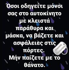 Funny Greek, Funny Jokes, Humor, Corona, Husky Jokes, Humour, Funny Photos, Jokes, Funny Humor