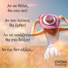 Greek Quotes, Forever Love, Life Quotes, Notes, Greek, Deutsch, Quotes About Life, Quote Life, Living Quotes