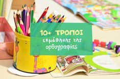 10+ τρόποι για να μάθει καλύτερη ορθογραφία! Vocabulary Exercises, Grammar Exercises, Learn Greek, Greek Language, Back 2 School, Learning Disabilities, Exercise For Kids, Dyslexia, My Teacher