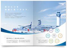 空港ビルメンテナンス会社案内パンフレット制作 Pamphlet Design, Booklet Design, Flyer Design, Layout Design, Print Design, Graphic Design, Poster Fonts, Poster Ads, Company Brochure