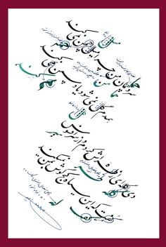 Arabic Calligraphy Design, Persian Calligraphy, Hafiz Quotes, Fantasy Weapons