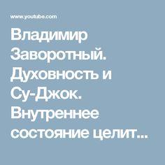 Владимир Заворотный. Духовность и Су-Джок. Внутреннее состояние целителя и его эффективность. - YouTube
