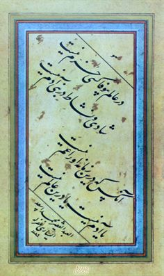"""© Mehmed Esad Yesarî - Kıta Bu yüzden """"Yesârî"""" diye anılmaya başlanmış ve daha… Persian Calligraphy, Islamic Calligraphy, Iranian Art, Spiritual Wisdom, Sufi, Islamic Art, Quran, Vintage World Maps, Miniatures"""