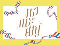 Long live the King ,Thailand ทรง พระ เจริญ Thai Font, Thai Thai, Paper Illustration, Typography, Lettering, Thai Style, Krabi, Wedding Stuff, Roots