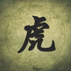 The Chinese zodiac characters--Tiger. Chinese zodiac is one of the Chinese traditional calendar.it represents 12 animals.Each person's year of birth corresponds to a Zodiac. Year of the tiger :1926,1938,1950,1962,1974,1986,1998,2010