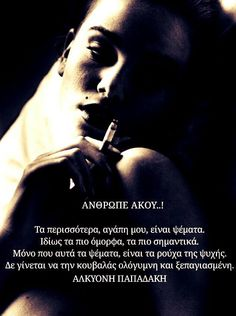 . Best Quotes, Life Quotes, I Love You, My Love, Greek Quotes, Gq, Inspirational Quotes, Sayings, Words