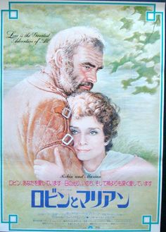 Robin and Marian Japanese movie poster (style A). Audrey Hepburn. Sean Connery