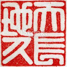 timbre japonais