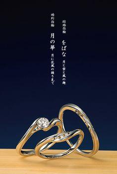 婚約指輪:『月の華』…月に花風の踊り見て   結婚指輪:『をばな』…月と雲と風の趣    婚約指輪(エンゲージリング)は、薄雲   がかった十五夜の満月をデザイン。   結婚指輪(マリッジリング)は、風に揺   れるすすき(をばな)をデザインしてお   ります。女性用のダイヤモンドはすすき   の穂を、男性用はすすきの茎に喩えて   おります。茎があるから、穂は実るので   すね   梅に鶯 竹に虎…の様に、秋の風物詩   をデザインした作品です
