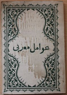 """Hüseyin bin Ahmed tarafından Hicri 1267 tarihinde tab edilen """"Avamil Muribi"""" kitabı Damla Sahaf'da... KİTABI SATIN ALMAK İÇİN BİZİMLE İRTİBATA GEÇEBİLİRSİNİZ: damlasahaf@yandex.com"""