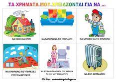 dreamskindergarten Το νηπιαγωγείο που ονειρεύομαι !: Λίστες αναφοράς : Τα χρήματα μου χρειάζονται για να ... Piggy Bank Craft, Skills To Learn, Learning Skills, Mathematics, Kindergarten, Family Guy, Kids Rugs, Blog, Crafts