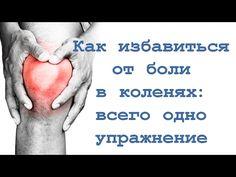 В этом видео доктор Попов покажет супер упражнения для снятия боли в коленных суставах, а также это упражнение поможет излечить суставы от самых тяжелых боле...
