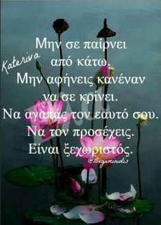 Best Quotes, Love Quotes, Inspirational Quotes, Cool Words, Wise Words, Feeling Loved Quotes, How To Grow Taller, Greek Words, Special Quotes