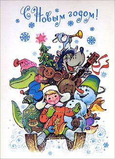 Items similar to Vintage USSR Russian New Year unused postcard 1978 Soviet Boy, Snowman, CHEBURASHKA Crocodile Gena, cartoon characters in Sleigh. By Zarubin on Etsy Christmas Art, Christmas And New Year, Vintage Christmas, Xmas, Christmas Images, 4x6 Postcard, New Year Postcard, Vintage Happy New Year, New Year Card