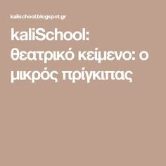 kaliSchool: θεατρικό κείμενo: ο μικρός πρίγκιπας Crafts For Kids, Education, School, Theater, Blog, Il Piccolo Principe, Crafts For Children, Kids Arts And Crafts, Theatres