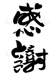 Chinese Brush, Snoopy, Calligraphy, Writing, Japan, Design, Lettering, Calligraphy Art