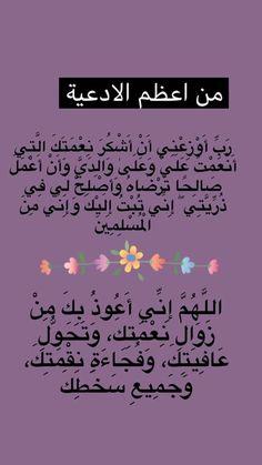 media content and analytics Islam Beliefs, Duaa Islam, Islam Hadith, Islamic Teachings, Islam Religion, Beautiful Arabic Words, Arabic Love Quotes, Islamic Inspirational Quotes, Islamic Phrases