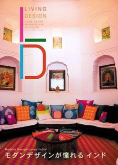 モダンデザインが憧れる インド:LIVING DESIGN(リビングデザイン)vol.52 ::: Living Design Center OZONE