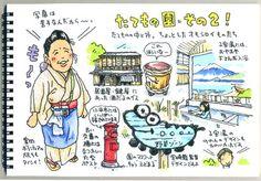東京の仕事を終え、また居候中の沖縄にやってきました。   今回はB級グルメに昆虫食の取材をして、いつものように JR東日本大人の休日倶楽部「お散歩絵...
