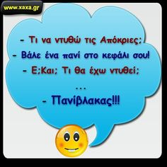 Funny Greek Quotes, Funny Quotes, Just Kidding, Hilarious, Humor, Kids, Children, Humour, Boys