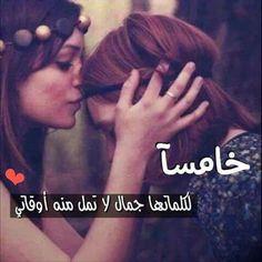 مش لاقيةة راابعاا هههه خص مش مهمم