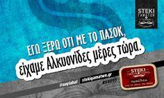 Εγώ ξέρω ότι με το ΠΑΣΟΚ @nayiahal - http://stekigamatwn.gr/s4093/