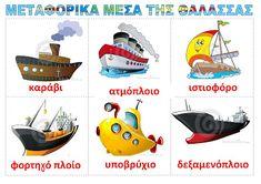 dreamskindergarten Το νηπιαγωγείο που ονειρεύομαι !: Πίνακες αναφοράς με τα μεταφορικά μέσα στο νηπιαγωγείο Learn Greek, Pre School, Transportation, Kindergarten, Language, Education, Learning, Blog, Kids