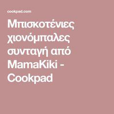 Μπισκοτένιες χιονόμπαλες συνταγή από MamaKiki - Cookpad