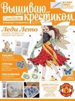ru / f-morgan - Album do Cross Stitch Magazines, Le Point, Chart, Stitching, Album, Inspiration, Cross Stitch, Journals, Dots