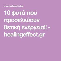 10 φυτά που προσελκύουν θετική ενέργεια!! - healingeffect.gr
