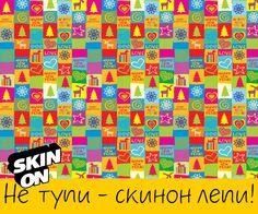 В  Новый год  нужно удивлять оригинальными подарками, например скинами от Скинон !!! http://skinon.ru/skin/happy_new_year/?refs=14357