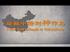 "[The Church of Almighty God] Micro Film ""I Saw God's Deeds in Tribulations"""