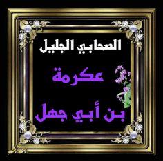 مع الرحمن عكرمة بن أبي جهل الصحابى الجليل Decor Frame Blog Posts