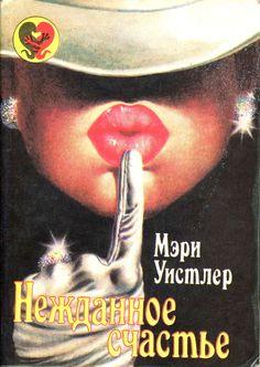 Уистлер Мэри - Нежданное счастье / Две невесты  (Whistler Mary - Escape To Happiness, 1960)