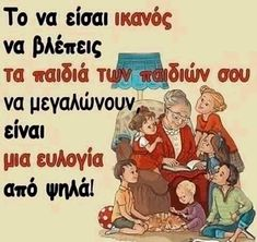 Greek Quotes, Kids And Parenting, Baby Love, Wise Words, Character Design, Life Quotes, Inspirational Quotes, Wisdom, Positivity