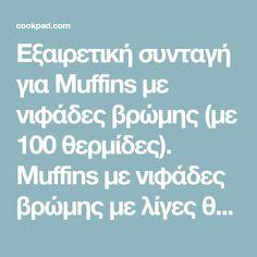 Εξαιρετική συνταγή για Muffins με νιφάδες βρώμης (με 100 θερμίδες). Muffins με νιφάδες βρώμης με λίγες θερμίδες και λίγα υλικά. Λίγα μυστικά ακόμα Μπορείτε να προσθέσετε ξηρούς καρπούς ή σταγόνες σοκολάτας.Αντί για φρουκτόζη μπορείτε να βάλετε όποια άλλη γλυκαντική ουσία θέλετε.Το έχω δοκιμάσει και σε μεγάλο ρηχό ταψί και μετά το κόβω σε μικρά κομμάτια όπως είναι οι μπάρες δημητριακών.Με αυτή τη δόση εγώ βγάζω έξι μεγάλα cupcakes αλλά μπορείτε να βγάλετε περισσότερα με τις μικρές θήκες.Αν… Muffins, Muffin, Cupcake