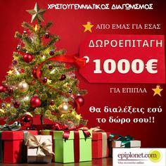 Φέτος θα γίνουμε ο Άγιος Βασίλης ενός από εσάς! Ανυπομονείτε να γίνει η κλήρωση? Ποιος θα είναι ο τυχερός που θα του φέρει η νέα χρονιά αυτό το μεγάλο δώρο ? Σε ποια πόλη της Ελλάδας θα πάει η δωροεπιταγή ? Ένας υπερτυχερός θα κερδίσει μία δωροεπιταγή 1000€ για προϊόντα από το site μας! Ο ΔΙΑΓΩΝΙΣΜΌΣ τρέχει μόνο στο Instagram 💯💯💯